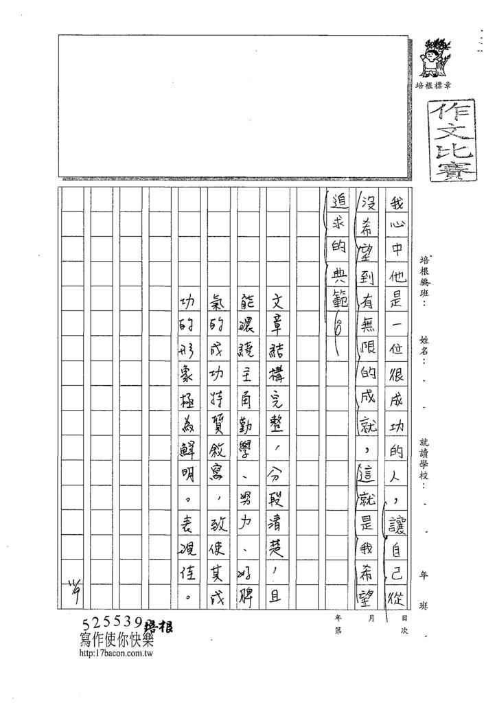 109W6205蔡○璇 (4).tif