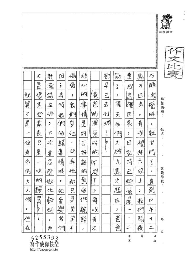 109W6205蔡○璇 (3).tif