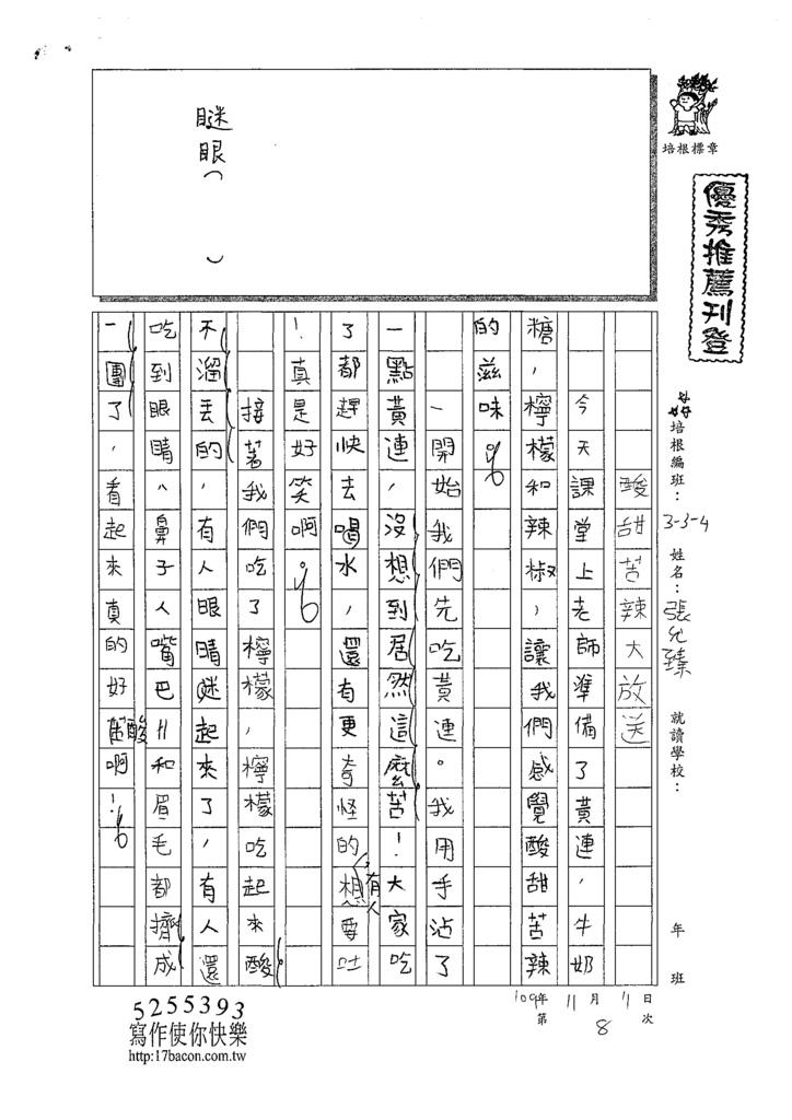 109W4208張○臻 (1).tif