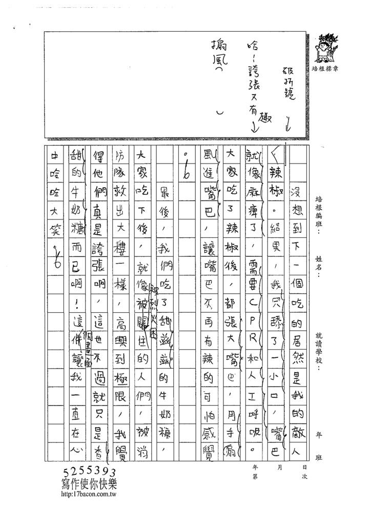 109W4208張○臻 (2).tif