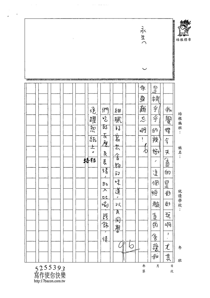 109W4208張○臻 (3).tif