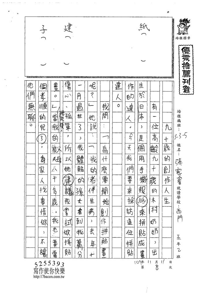 109W5208張○睿 (1).tif