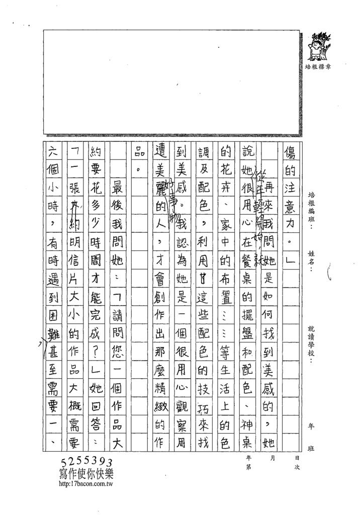 109W5208區○碩 (2).tif