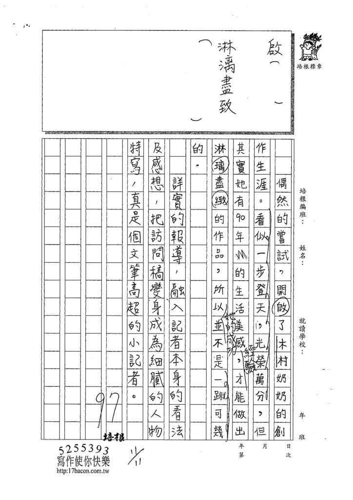 109W5208區○碩 (4).tif