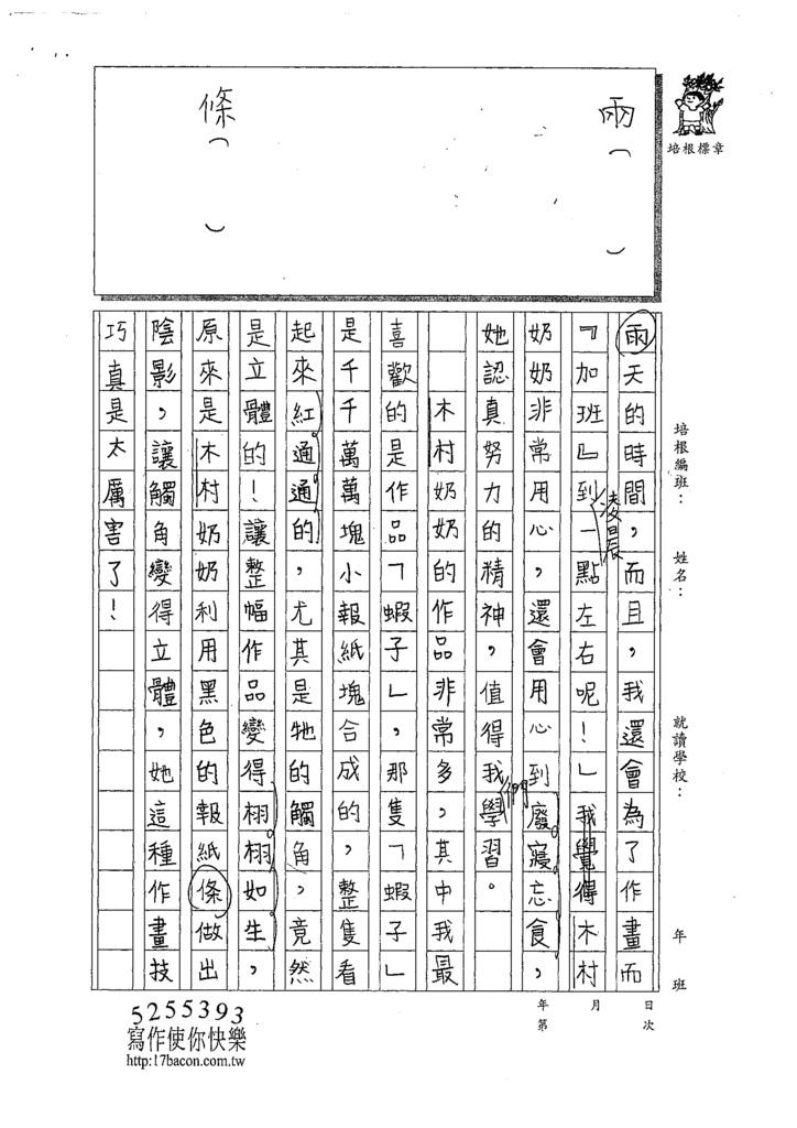 109W5208區○碩 (3).tif