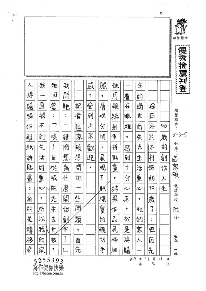 109W5208區○碩 (1).tif