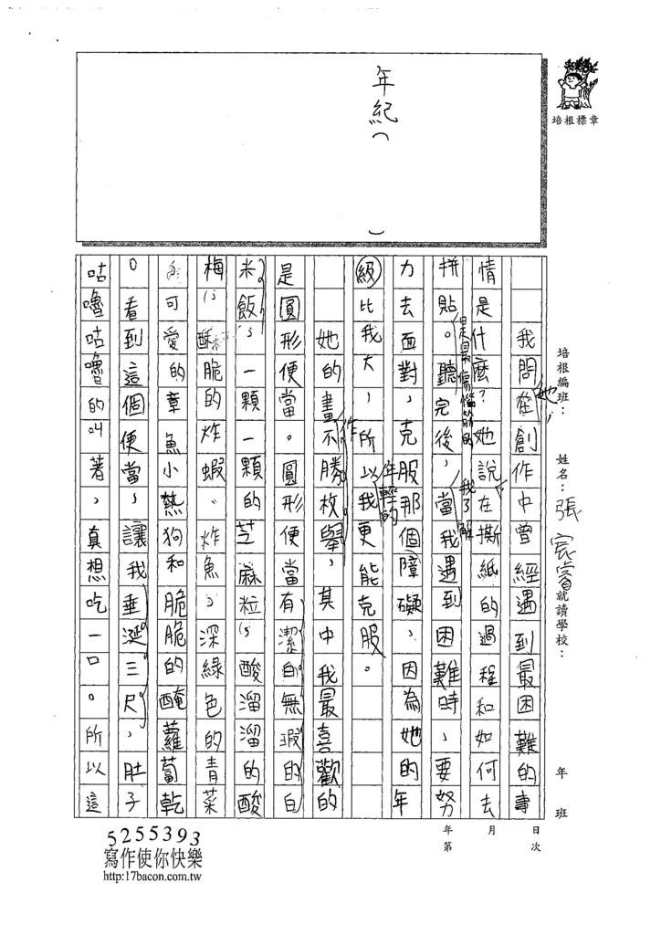 109W5208張○睿 (2).tif