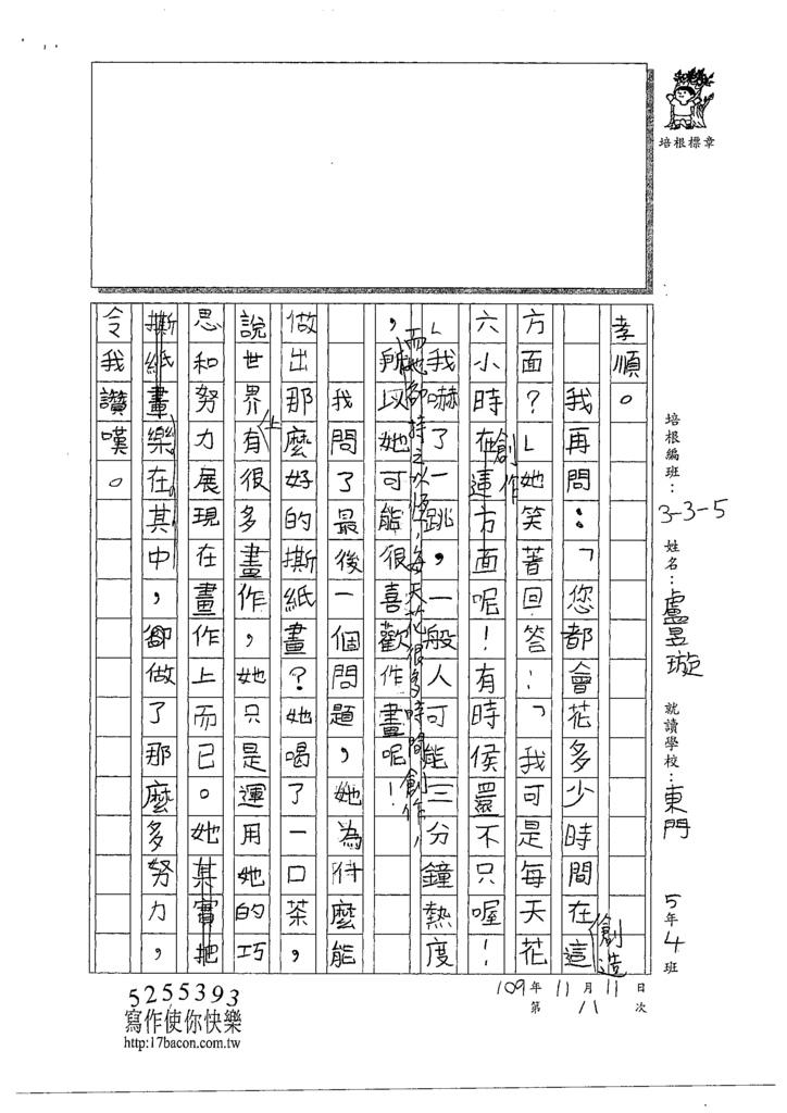 109W5208盧○璇 (2).tif