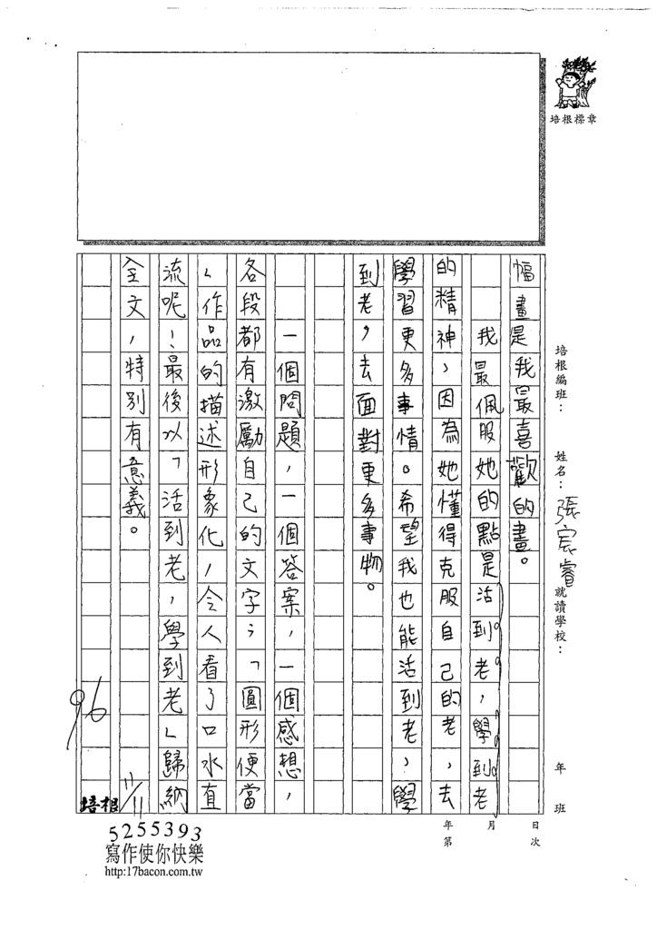 109W5208張○睿 (3).tif