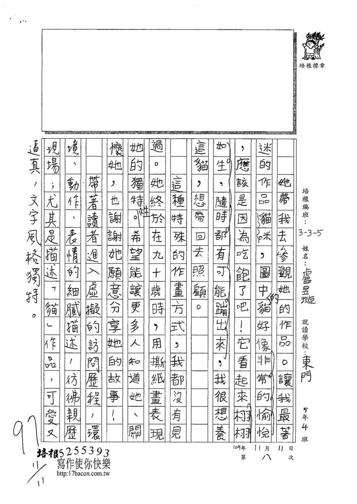 109W5208盧○璇 (3).tif