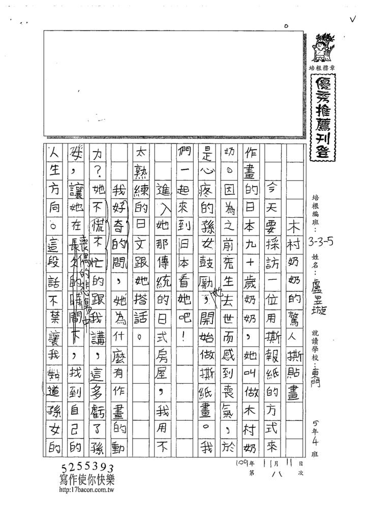 109W5208盧○璇 (1).tif