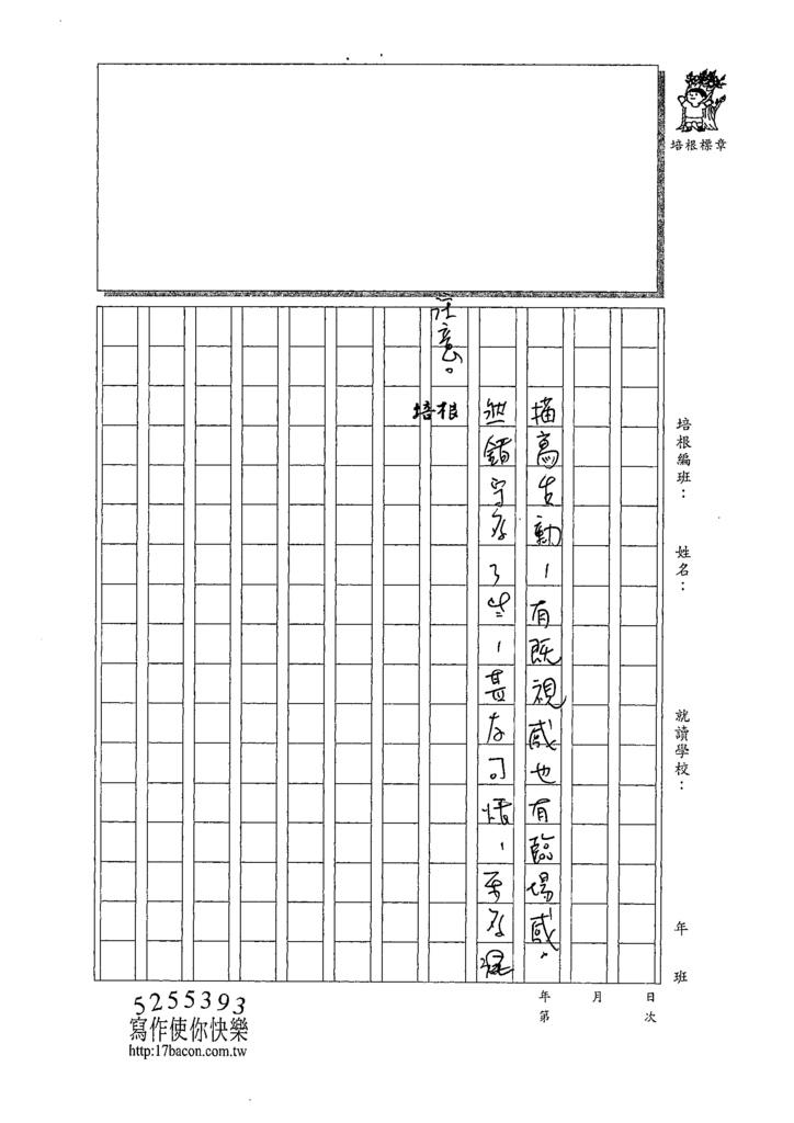 109W6207辛○雯(4).tif