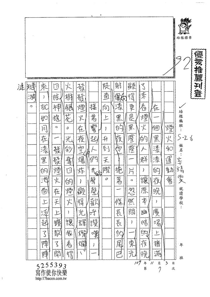 109W6207辛○雯(1).tif