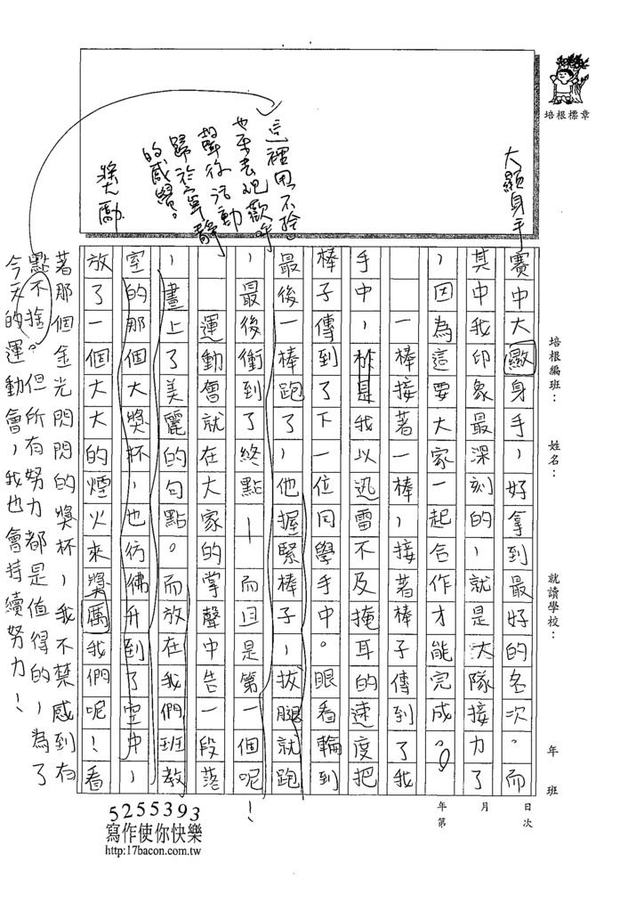 109W6207辛○雯(3).tif