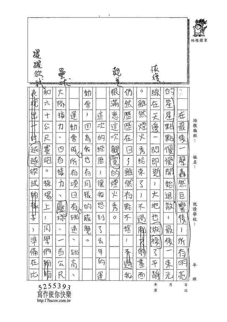 109W6207辛○雯(2).tif