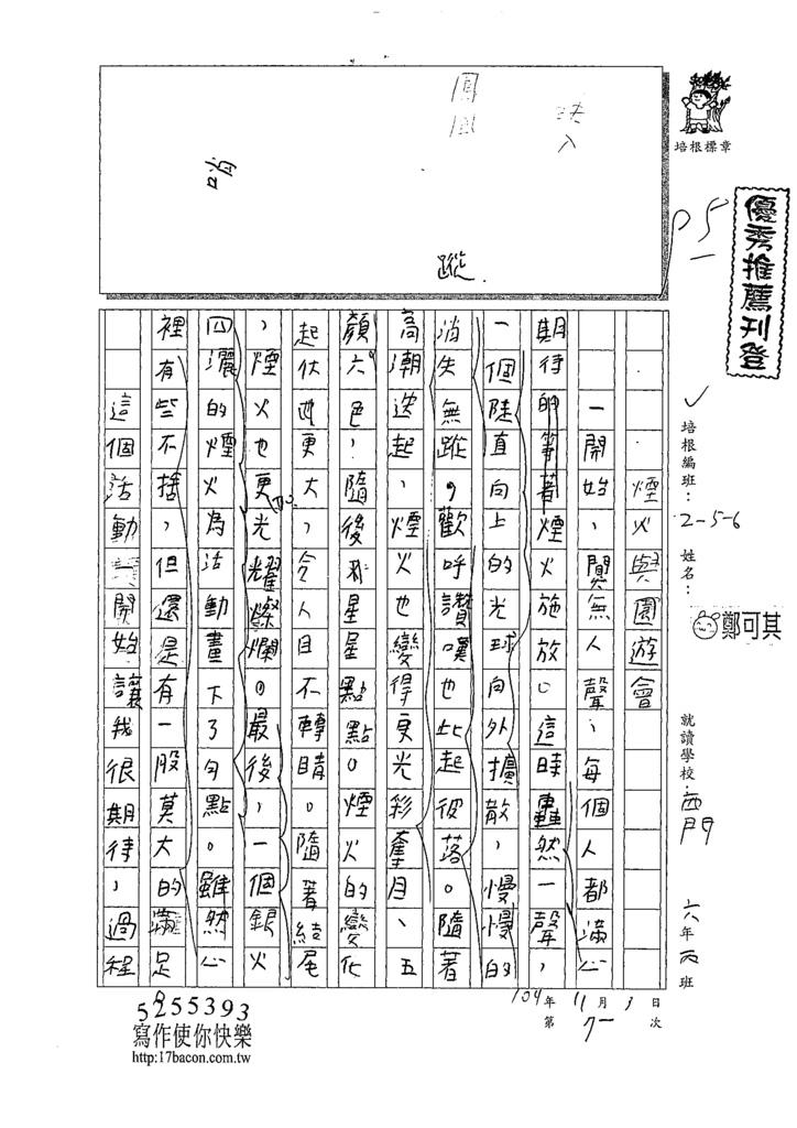109W6207鄭○其 (1).tif