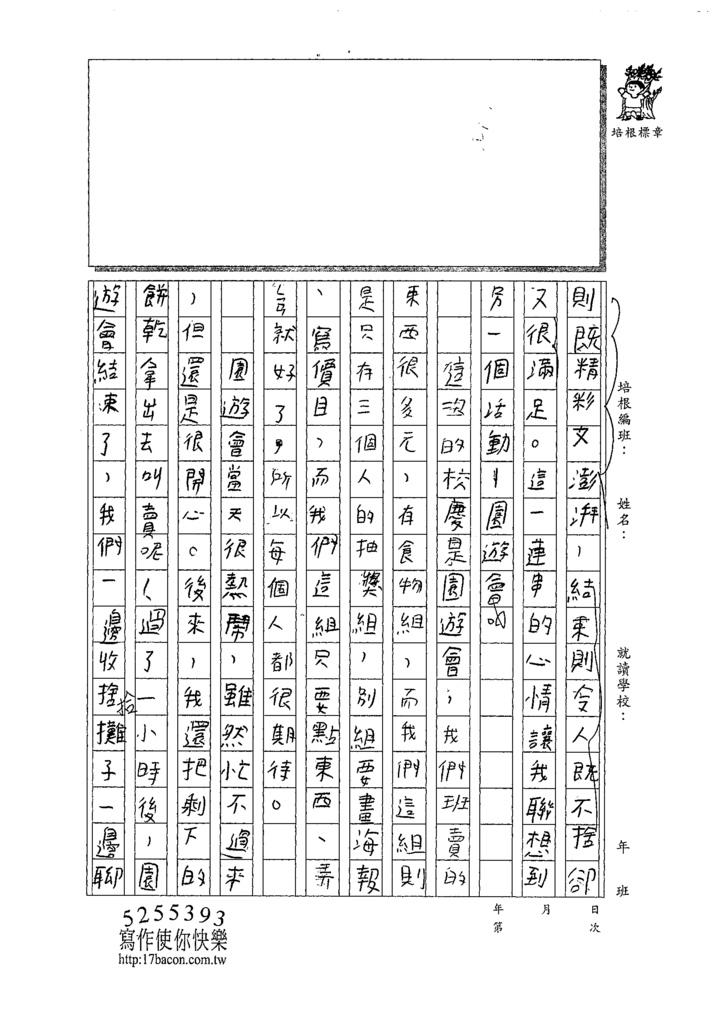 109W6207鄭○其 (2).tif