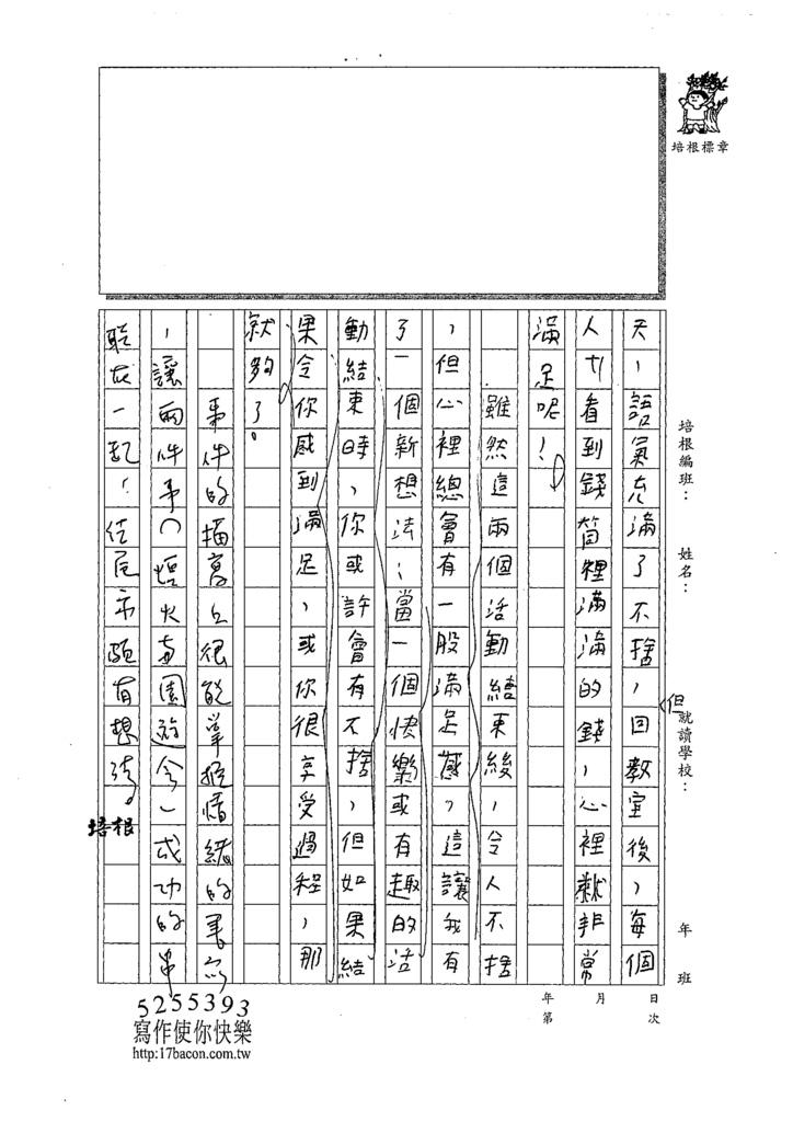 109W6207鄭○其 (3).tif
