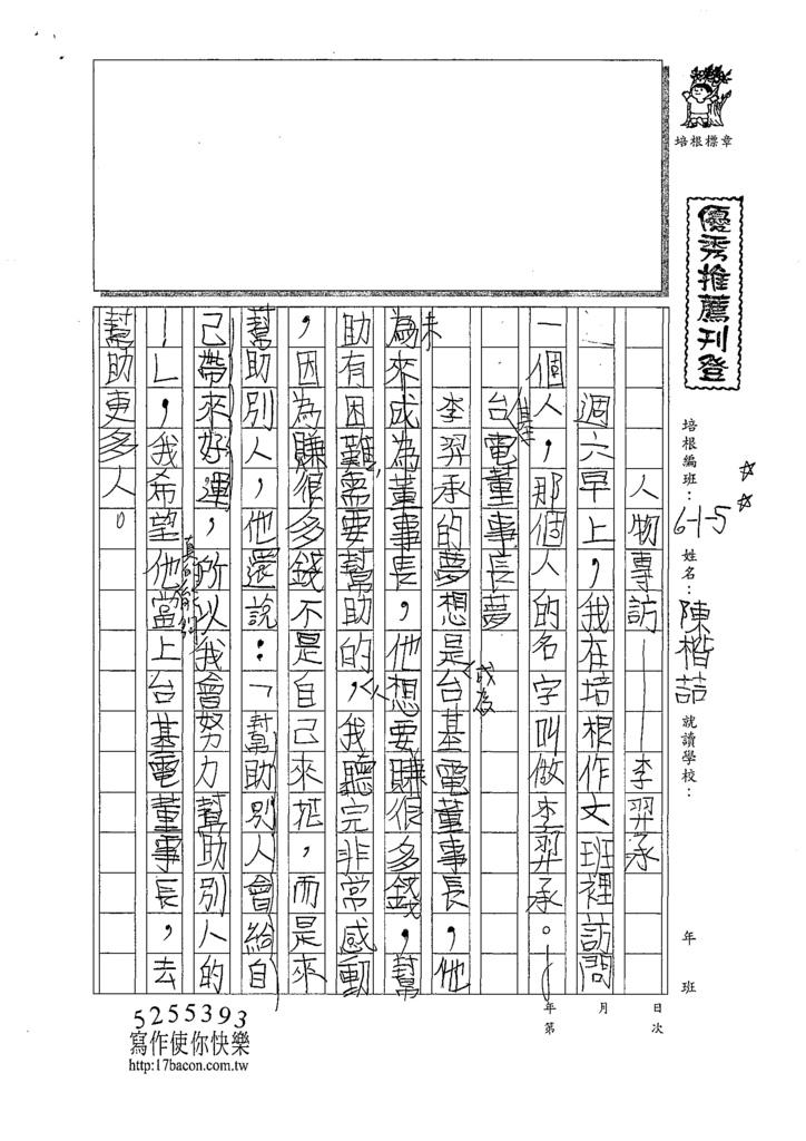 109W5208陳○喆 (1).tif