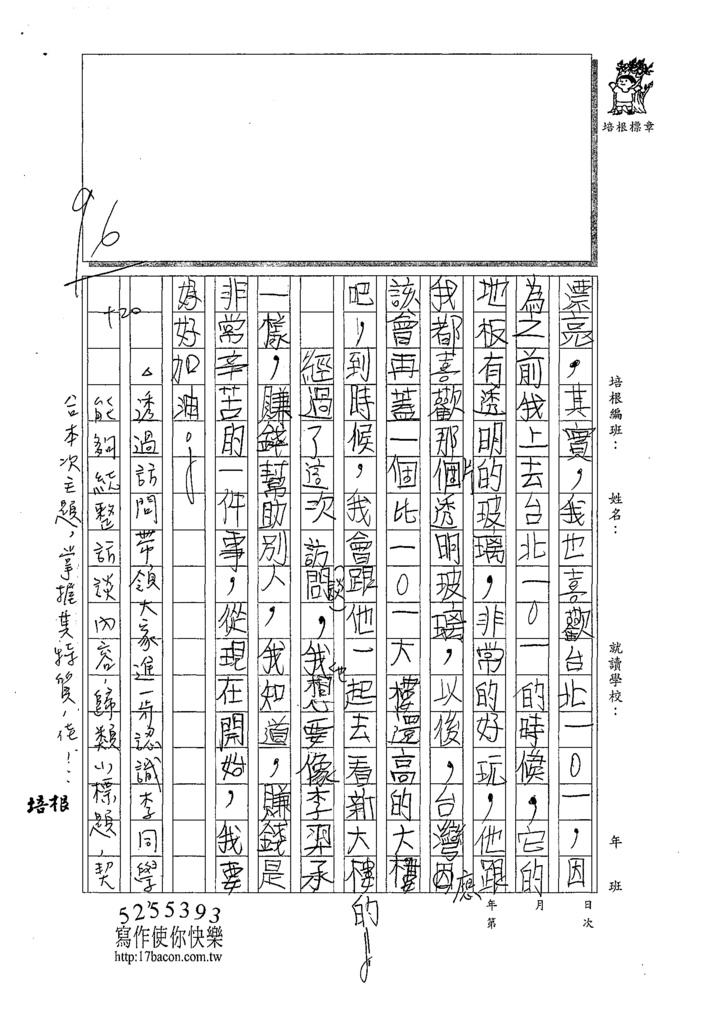 109W5208陳○喆 (3).tif