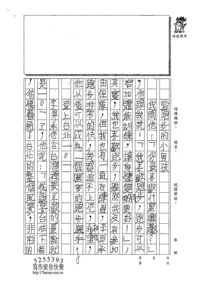 109W5208陳○喆 (2).tif