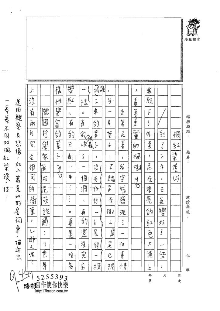 109W6208周○均 (3).tif