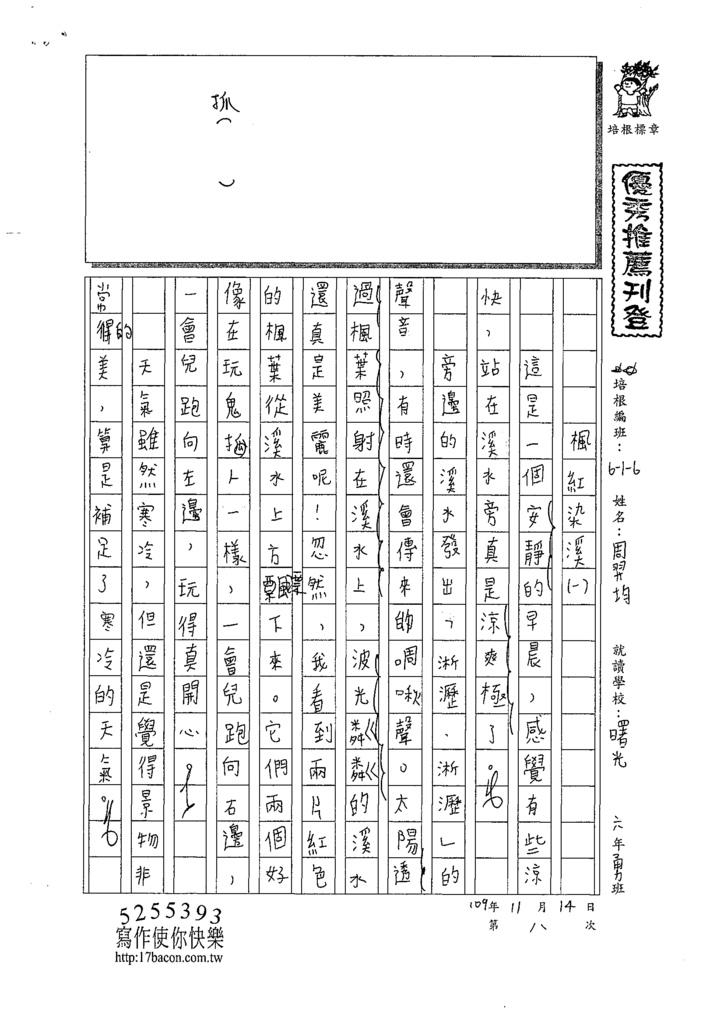 109W6208周○均 (1).tif