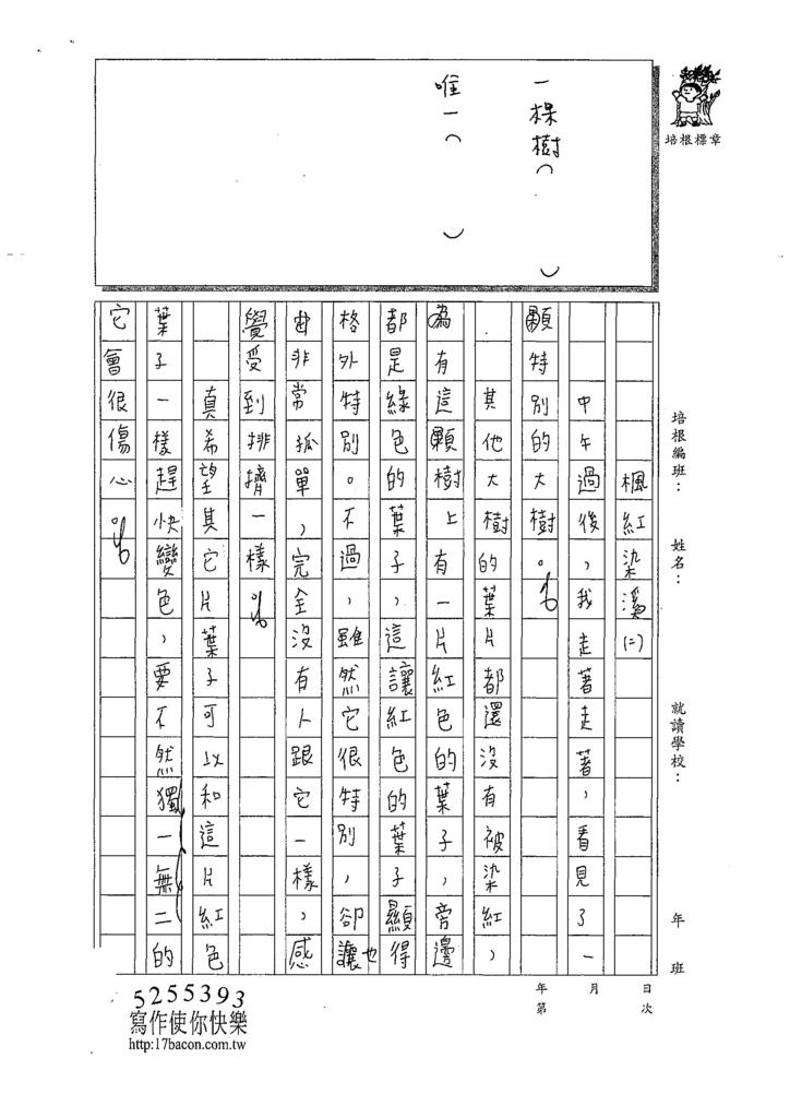 109W6208周○均 (2).tif
