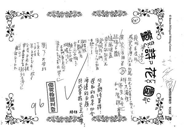 109W3208林○瀚.tif