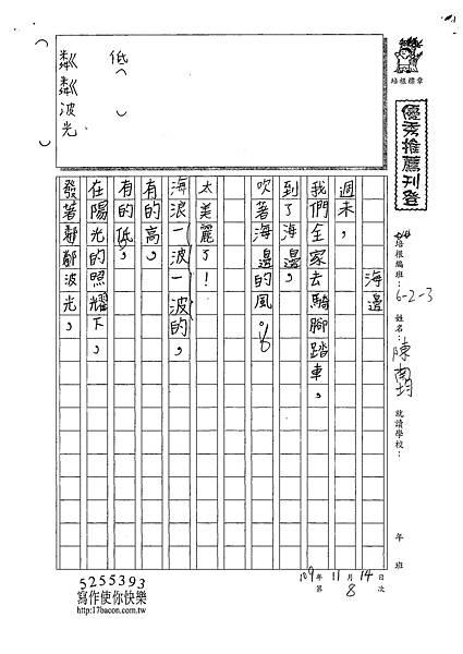 109W3208陳○均 (1).tif