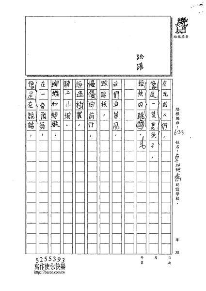 109W3208卓○喬 (2).tif