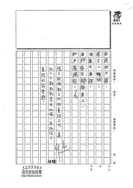 109W3208卓○喬 (4).tif