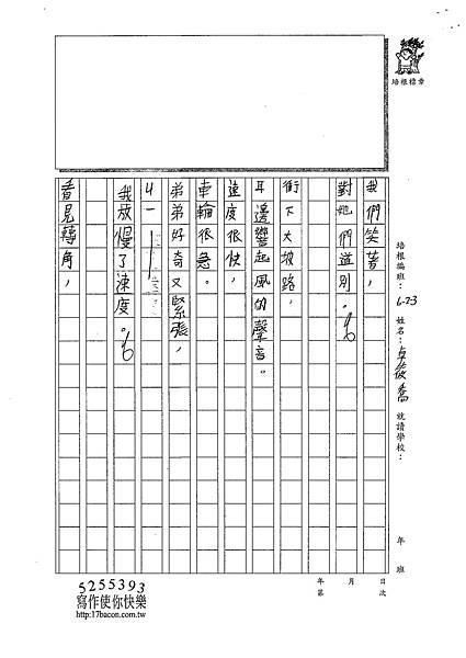109W3208卓○喬 (3).tif