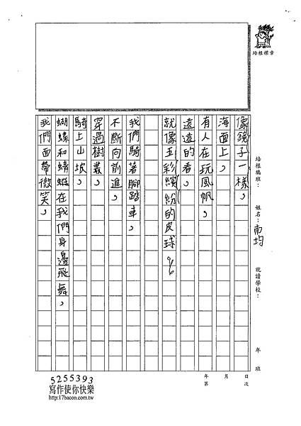 109W3208陳○均 (2).tif