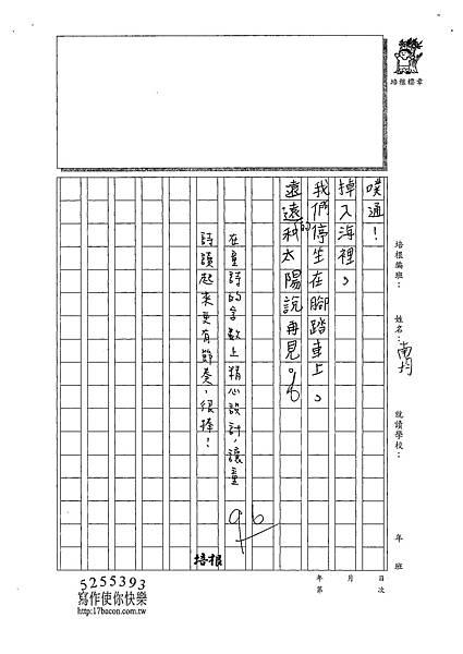 109W3208陳○均 (4).tif