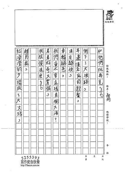 109W3208陳○均 (3).tif