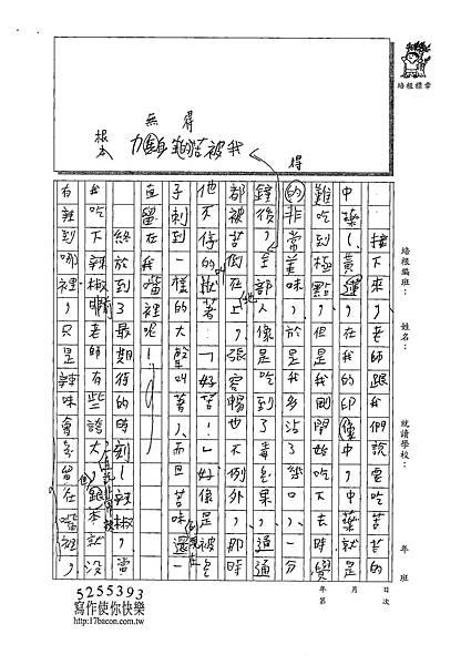 109W4208馮○恩 (2).tif