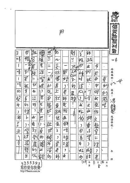 109W4208馮○恩 (1).tif