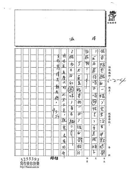 109W4208馮○恩 (3).tif