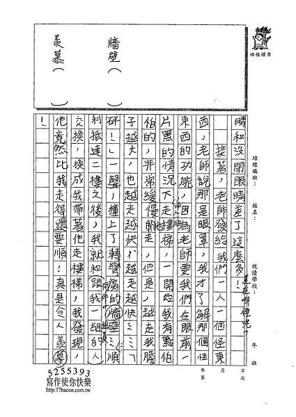 109W4207薛○豪 (2).tif