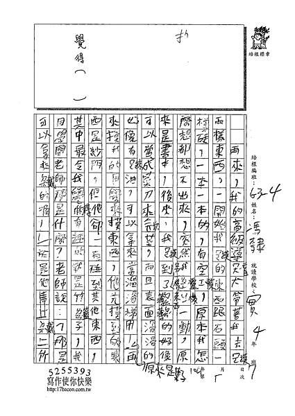 109W4207馮○恩 (2).tif