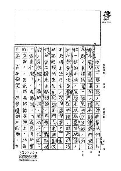 109W4207薛○豪 (3).tif