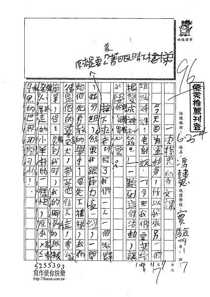 109W4207馮○恩 (1).tif