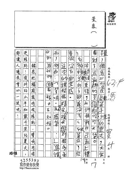 109W4207馮○恩 (3).tif