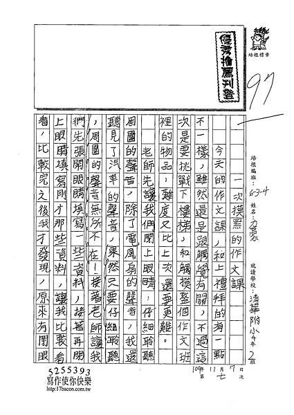 109W4207薛○豪 (1).tif
