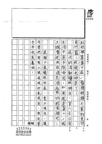 109W4207薛○豪 (4).tif