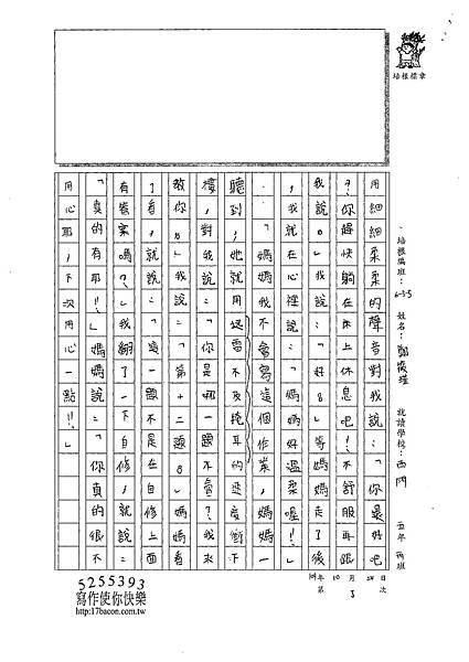 109W5205鄭○瑾 (2).tif