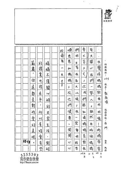 109W5205鄭○瑾 (3).tif