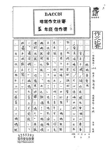 109W5205鄭○瑾 (1).tif