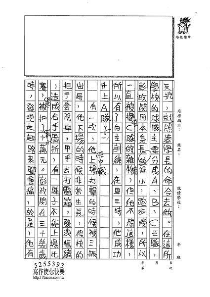 1095208林○翌 (2).tif